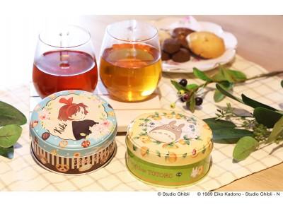 世界のお茶専門店「ルピシア」とコラボ第6弾!トトロやキキのデザイン缶入りオリジナルブレンド茶、全国のどんぐり共和国限定で11月9日(土)より販売開始