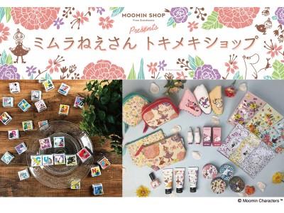 「ムーミンなくらし」を提案するムーミンショップがJR三鷹駅・JR新宿駅に期間限定オープン!バレンタインギフトにぴったりの商品を集めた「ミムラねえさん トキメキショップ」が2020年1月より開催