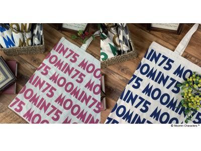 ムーミンカフェ・ムーミンショップ新商品、75周年記念デザインのオリジナルトートバッグが2020年3月6日(金)より発売!