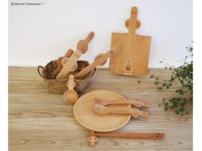 フィンランドの童話「ムーミン」ニョロニョロの形の可愛いキッチンシリーズをムーミンショップなどで5月から販売開始
