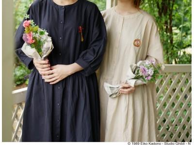 大人女子向けスタジオジブリグッズをセレクトする「Donguri Closet(どんぐりクローゼット)」「魔女の宅急便」のキキの魔女服をイメージした2wayシャツワンピースが登場!
