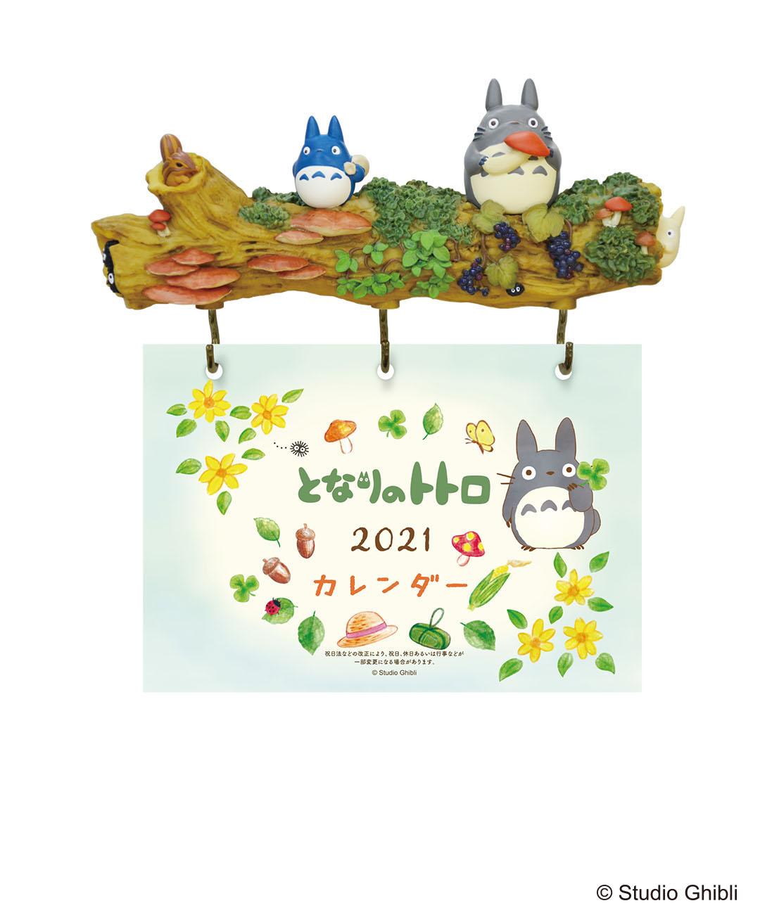 スタジオジブリ作品グッズショップ 「どんぐり共和国」より2021年のカレンダー2種が9月より発売!半立体のマグネット付き壁掛けタイプで利便性とかわいさもばっちり!