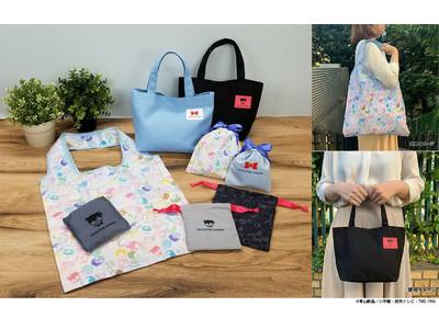 大人気の『名探偵コナン』の期間限定ショップ「名探偵コナンプラザ」2020年9月19日(土)よりバッグや巾着袋の新商品が発売!