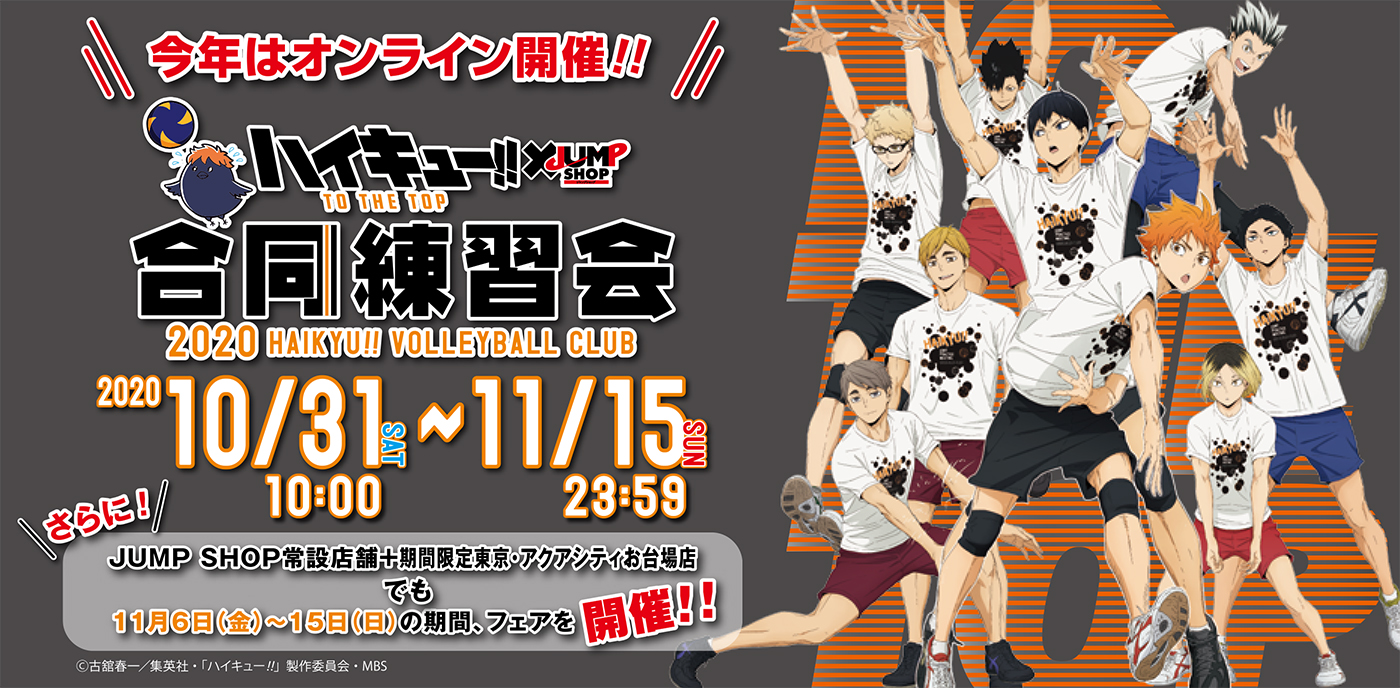 『ハイキュー!!』合同練習会×JUMP SHOP 今年は初のオンライン開催!!