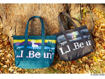 スタジオジブリ作品の大人のアメカジブランド『GBL』よりL.L.Beanとのコラボレーションアイテム第二弾が登場!トートバッグ2種とキーチェーン2種を2020年12月5日(土)より発売