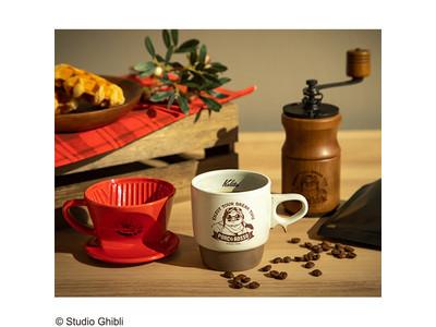 スタジオジブリ作品グッズショップ 「どんぐり共和国」にておうち時間がもっと楽しくなるコーヒーアイテムが登場!老舗メーカー「カリタ」とのコラボ商品が2021年1月下旬より販売開始