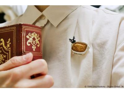 どんぐり共和国から生まれたブランド「Donguri Closet」 人気アクセサリーブランド「Palnart Poc」の限定商品「魔女の宅急便 ブローチ ニシンのパイ」を4月16日(金)より予約受付!