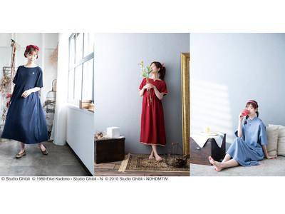 「どんぐり共和国」から生まれたブランド「Donguri Closet」新商品、キキやシータ、アリエッティをイメージしたゆったりくつろげるリラックスウェア4種が2021年6月26日(土)発売!