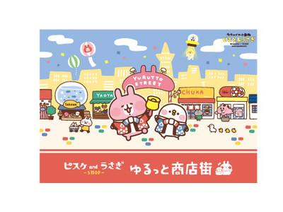 「カナヘイの小動物 ピスケとうさぎ」 のポップアップショップ『ピスケ and うさぎ SHOP』が2021年10月1日(金)より期間限定でオープン!