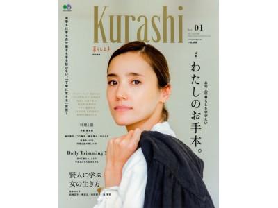 「丁寧に、心地よく暮らす」を提案する「暮らし上手」から、ファッションやコスメなどの領域を拡大した女性ライフスタイル誌「Kurashi」が発売!