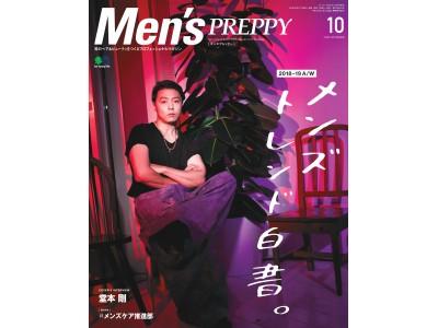 数々の独創的なヘアスタイルを世に送り出してきた堂本剛が、男のヘア&ビューティをつくるプロフェッショナルマガジン『Men's PREPPY(メンズプレッピー)』に登場!!