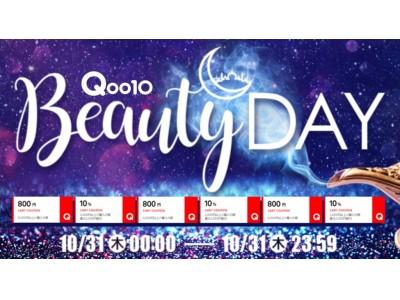 Qoo10「Beauty Day」特別セールを10/31に開催!