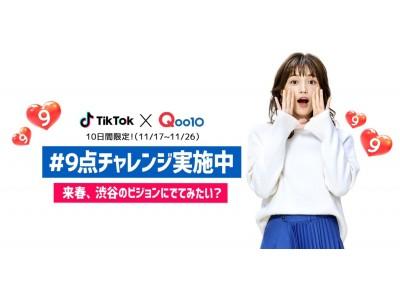 TikTok×Qoo10コラボキャンペーン「#9点チャレンジ」を開催中!2019年11月17日(日)~11月26日(火)