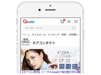 Qoo10に、日本最大級のカラーコンタクトレンズ専門サイト「モアコンタクト」が出店!