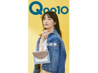 連動特集「March Style with川口春奈」を開設、メイク&コーデにスポットをあて、Qoo10おすすめ紹介!