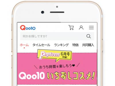 Qoo10、ティーンに大人気ファッション誌「Popteen」6月号で紹介コスメの特集ページ開設
