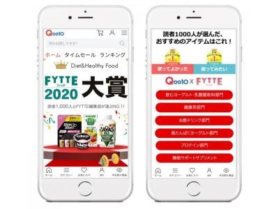 「FYTTEダイエット&ヘルス大賞2020」決定!Qoo10に、受賞商品の特設販売コーナーが登場