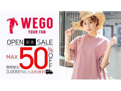 多岐に渡った幅広いスタイルとラインナップが魅力 Qoo10に、大人気のファッションブランド「WEGO」公式ショップがオープン!