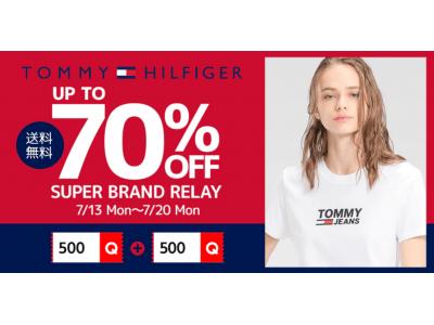 コスパ価格で登場!最大70%OFF 「TOMMY HILFIGER」Qoo10公式ショップ特別イベント7/20(月)まで開催中!