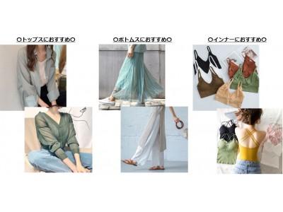 Qoo10 Fashionカテゴリー担当に聞く!透け感で夏を楽しむ「シアー」アイテム