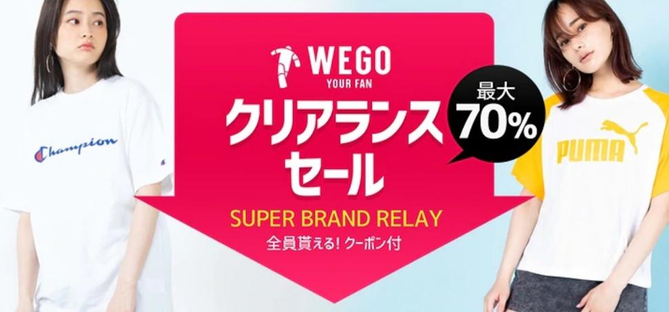 Qoo10ブランドリレーに「WEGO」が登場!最大70%OFFクリアランスセール開催