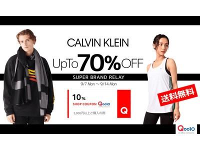 Qoo10ブランドリレーに「CALVIN KLEIN」が登場!憧れのブランドが最大70%OFF