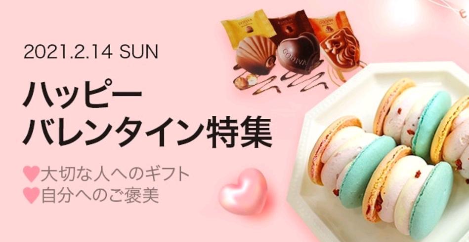Qoo10「バレンタインデーおすすめギフト特集」 2月14日(日)まで開催中