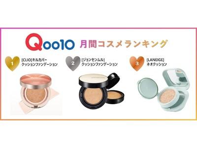 2021年1月「Qoo10」月間コスメランキング発表
