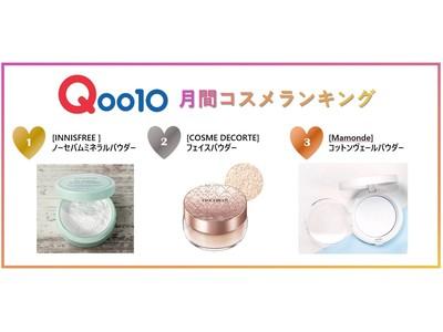 2021年2月「Qoo10」月間コスメランキング発表