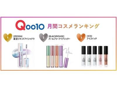 2021年3月「Qoo10」月間コスメランキング発表