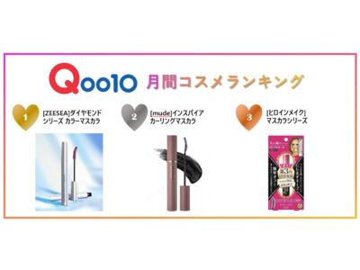 2021年4月 Qoo10コスメランキング発表!人気のカテゴリーごとに月間販売数TOP5をご紹介