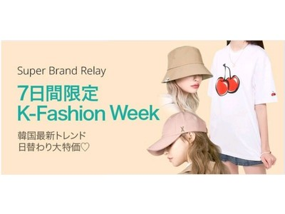 「KIRSH」「VARZAR」など最新の韓国ファッションがラインナップ! Qoo10「K-FASHION WEEK」