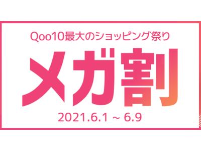 Qoo10最大のショッピング祭り!Qoo10「20%メガ割」を6/1から開催