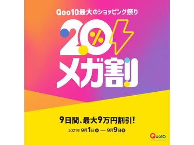 Qoo10最大のショッピング祭り「20%メガ割」を開催!<9/1よりスタート>