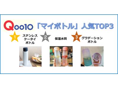 話題の #おしゃピク #海ピク にぴったり!Qoo10 エコで便利な「マイボトル」販売数ランキングTOP3を発表