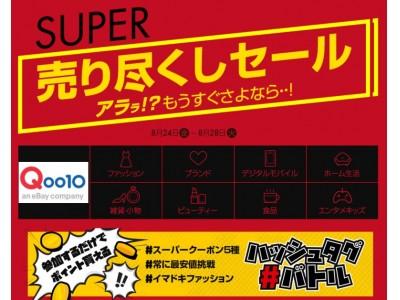 アラㇻ!?最大30%OFF売り尽くしセール!Qoo10「8月SUPER SALE」実施中(8/24~8/28)