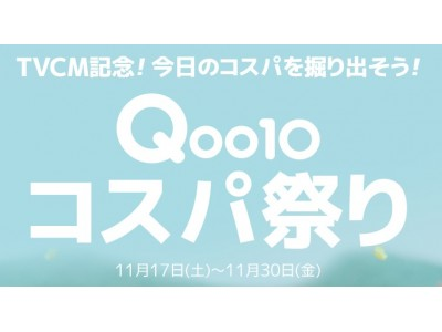 Qoo10初のTVCM放映記念!今日のコスパを掘り出そう♪「Qoo10コスパ祭り」