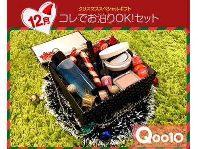 ドキドキ!お得な「これでお泊りOK!」 韓国コスメ7点セットQoo10限定クリスマス「BEAUTY BOX」発売!