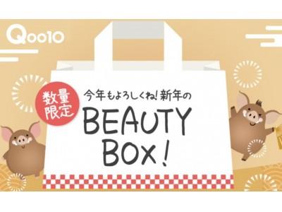 漢方コスメで運気アップ!?1月「BEAUTY BOX」は、韓国コスメ40個セットで3,000円Qoo10限定「今年もよろしく!大吉セット」発売開始!