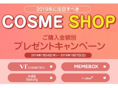 キレイを応援!人気韓国コスメ購入で自分へのごほうびゲット Qoo10「ご購入金額に応じて素敵なプレゼントがもらえる」キャンペーン開催!