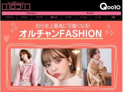 Qoo10にティーン憧れ韓国発ファッションショップが続々登場!「Chuu」&「LAP」の公式ショップ出店!