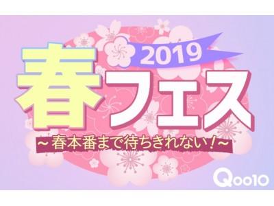 春本番!コスパモールで自分らしい新生活アイテム! 平成最後のQoo10「春フェス2019」開催!