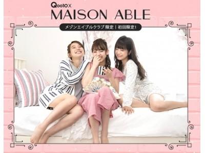 Qoo10が「MAISON ABLE CLUB(メゾンエイブルクラブ)」会員向けに、初回購入者への割引特典「特別ウエルカム割」の提供を開始