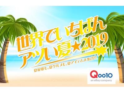 令和元年は早くも5月に家電の猛暑商戦スタート! 「Qoo10」の5月、エアコン需要が昨年比約70%増!