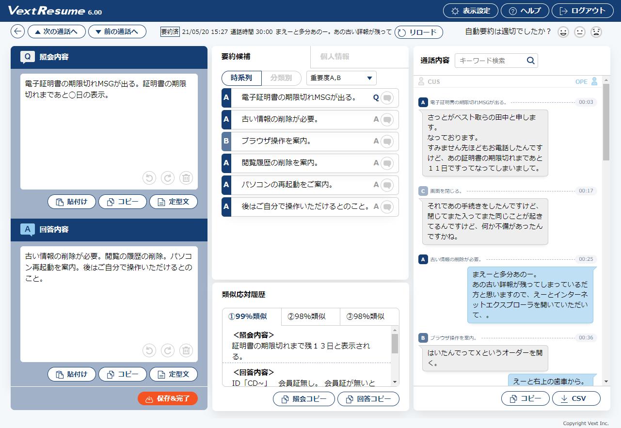 UI/UXデザインを大幅リニューアル、自動要約ソリューション「VextResume ver.6」提供開始