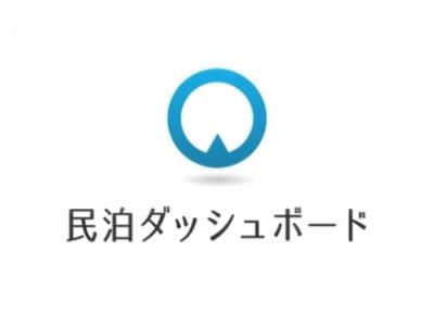 """民泊クラウド運営ツール「民泊ダッシュボード」は、全機能""""1,980円""""で利用可能に"""