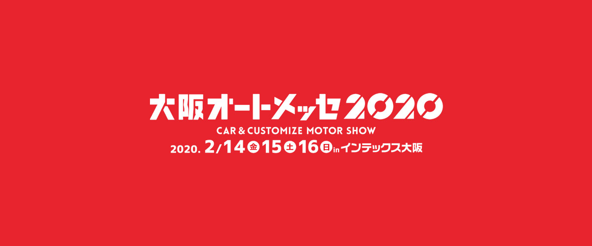 【大阪オートメッセ2020チケットプレゼントキャ…