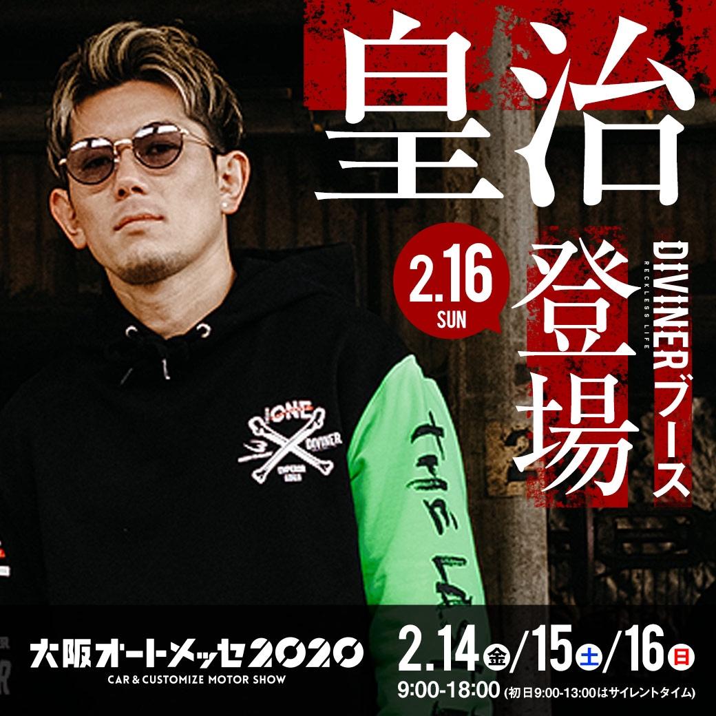 【大阪オートメッセ2020】DIVINERブースにK-1ファイター・皇治選手の…