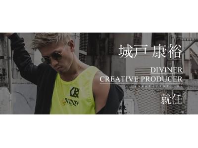 【K-1】城戸選手がDIVINERのクリエイティブプロデューサーに就任 お披露…