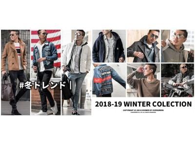 メンズファッションブランド・DIVINER(ディバイナー)が、2018-2019年のメンズファッショントレンドをまとめた記事を公開しました